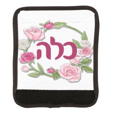Kallah Jewish Bride Hebrew Luggage Handle Wrap